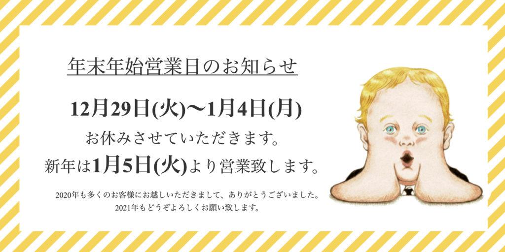 12/29~1/4までお休み